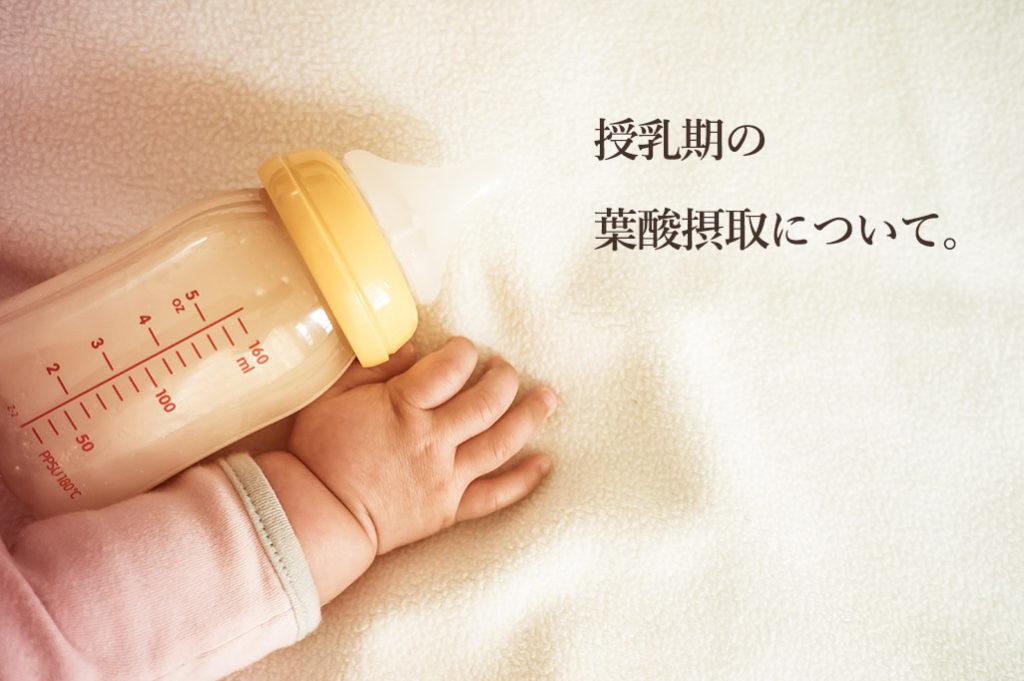 授乳期の葉酸摂取について。