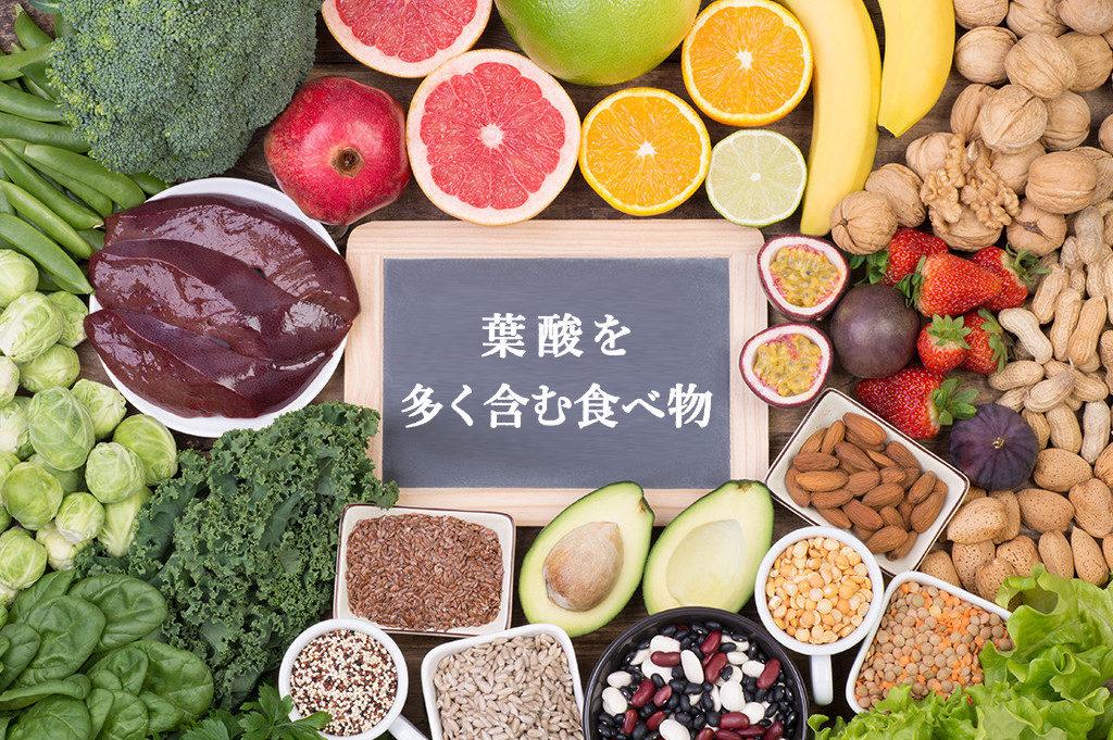 「葉酸」を多く含む食べ物