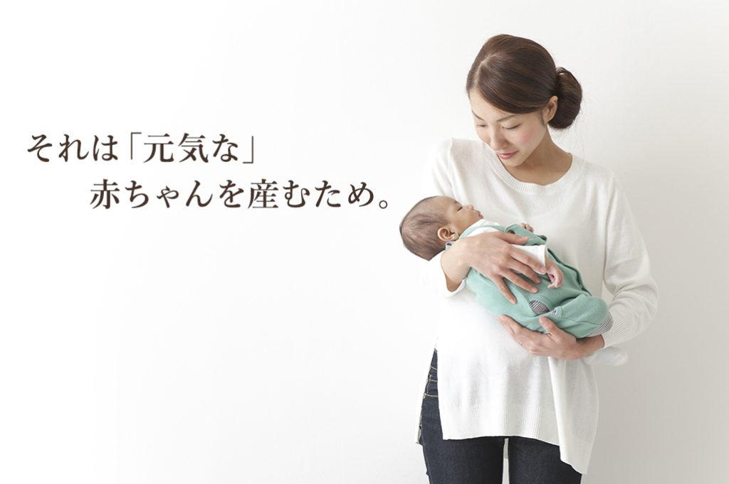 それは「元気な」赤ちゃんを産むため。