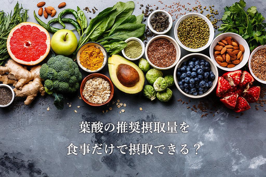 葉酸の推奨摂取量を食事だけで摂取できる?