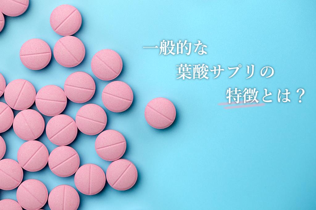 一般的な葉酸サプリと時期別葉酸サプリの違いとは?【栄養士監修】|ゲンナイ製薬
