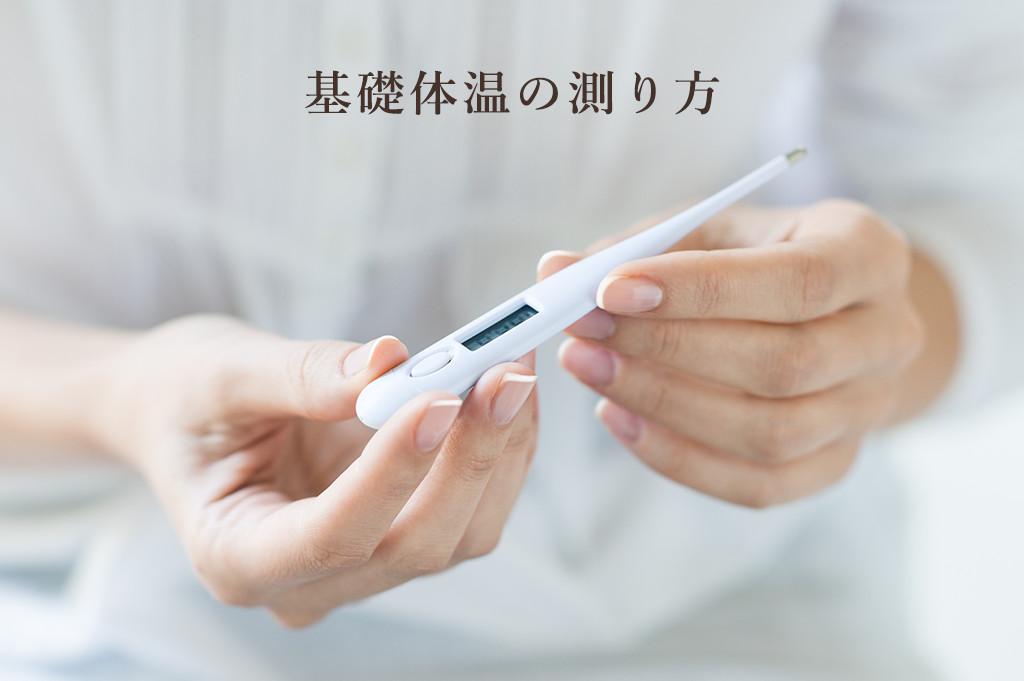 今さら聞けない!?基礎体温の測り方 【医師監修】|ゲンナイ製薬