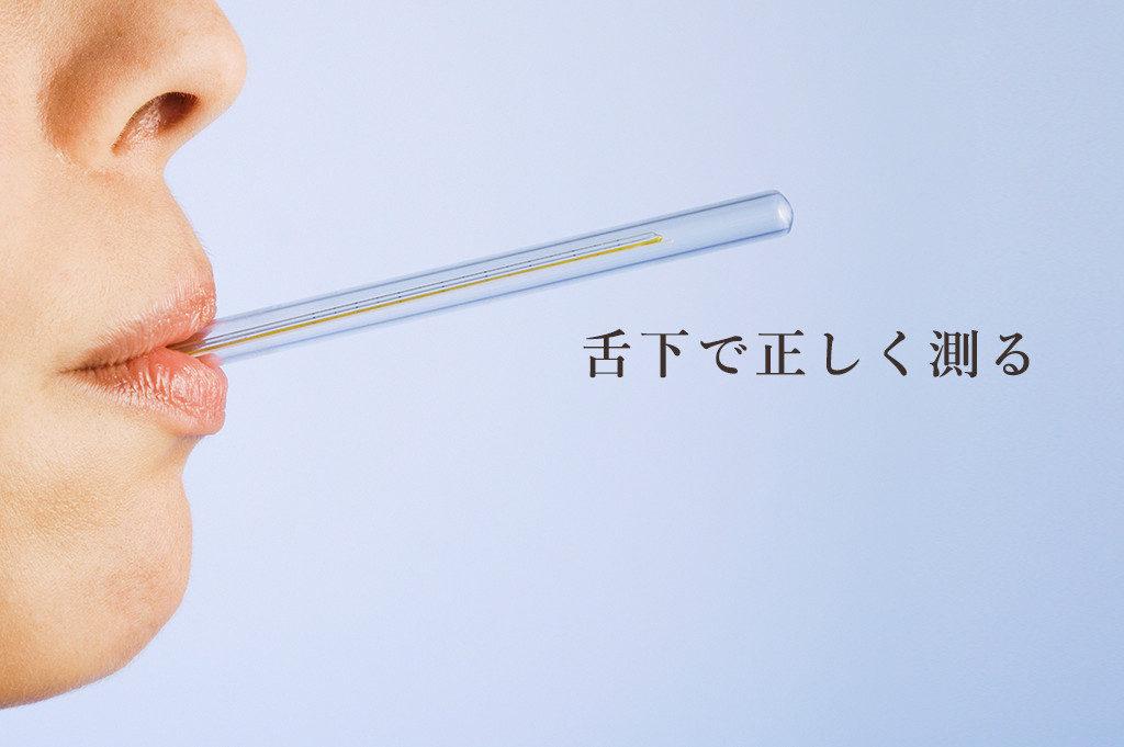 舌下で正しく測る。