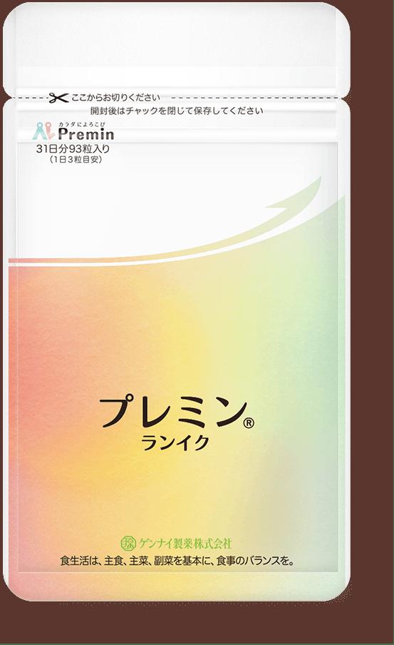 プレミン®ランイク