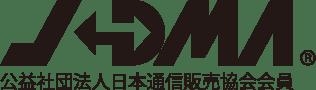 JADMA® 公益財団法人日本通信販売協会会員